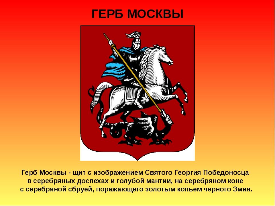ГЕРБ МОСКВЫ Герб Москвы - щит с изображением Святого Георгия Победоносца в се...