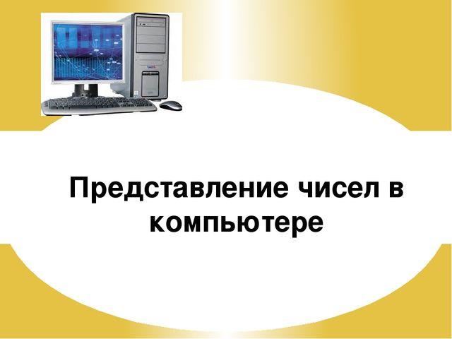 Представление чисел в компьютере