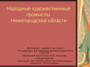 Народные художественные промыслы Нижегородской области Выполнили: ученики 2 «