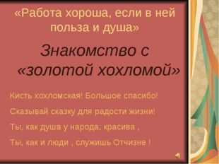 «Работа хороша, если в ней польза и душа» Знакомство с «золотой хохломой» Кис