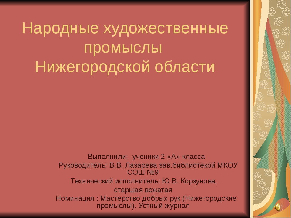 Народные художественные промыслы Нижегородской области Выполнили: ученики 2 «...