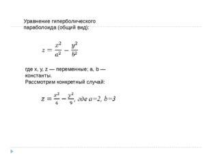 Уравнение гиперболического параболоида (общий вид): где x, y, z — переменные;