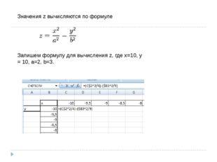 Значения z вычисляются по формуле Запишем формулу для вычисления z, где x=10,