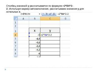 Столбец значений у рассчитывается по формуле:=2*B4^2-2.Используя маркер авто