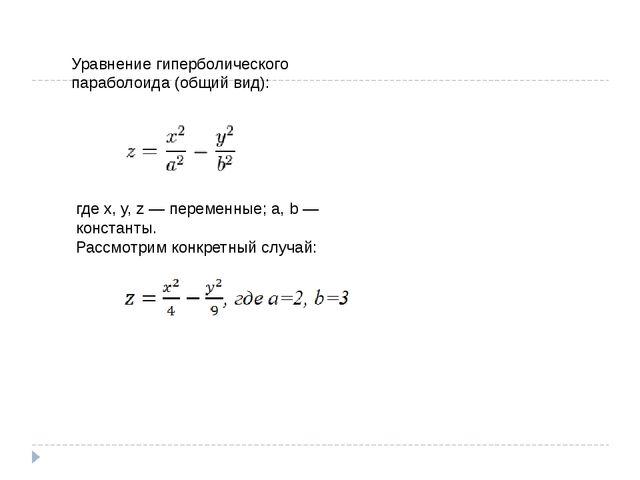 Уравнение гиперболического параболоида (общий вид): где x, y, z — переменные;...