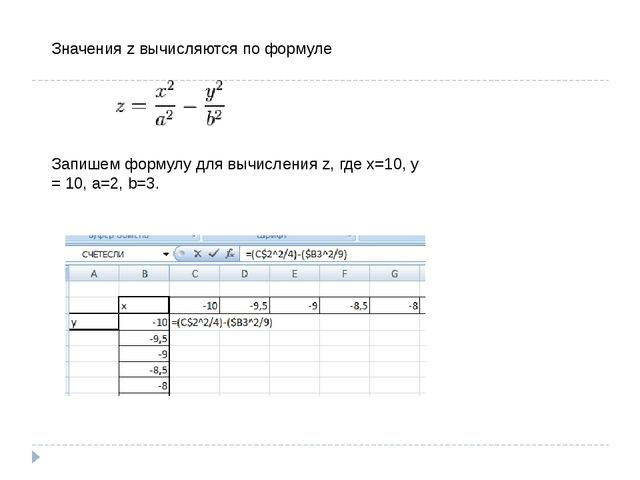 Значения z вычисляются по формуле Запишем формулу для вычисления z, где x=10,...
