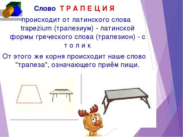 CловоТ Р А П Е Ц И Я происходит от латинского слова trapezium (трапезиум) -...