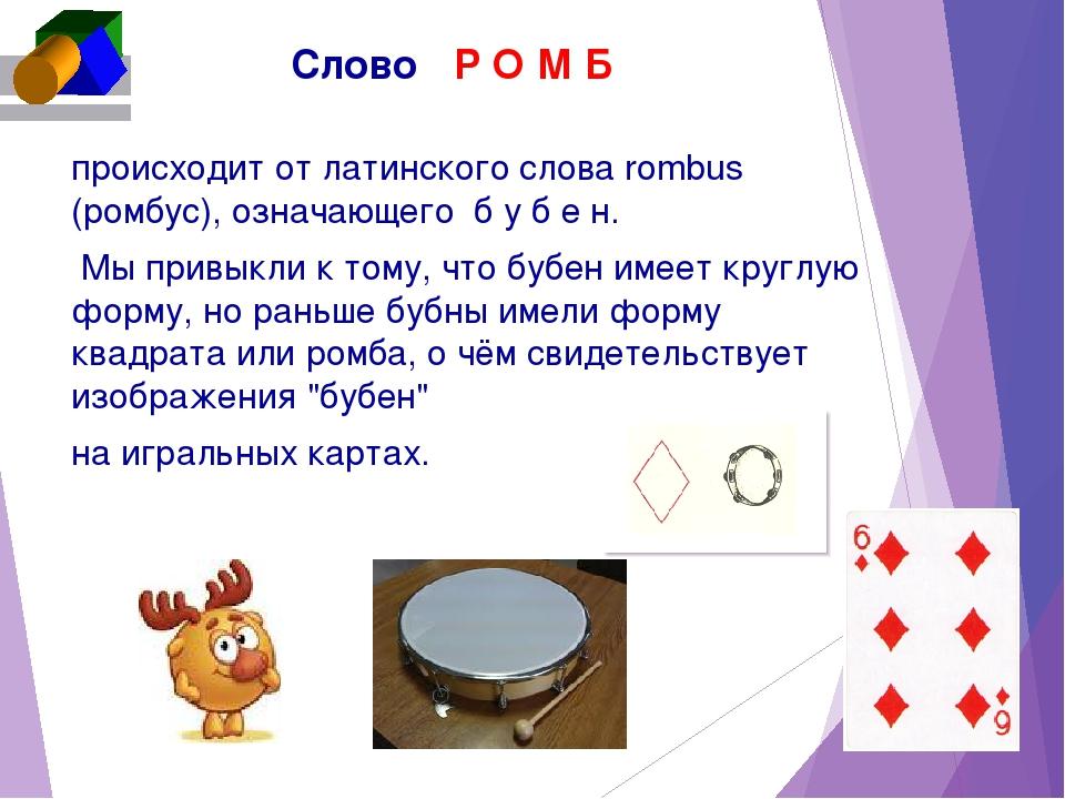 CловоР О М Б происходит от латинского слова rombus (ромбус), означающего ...