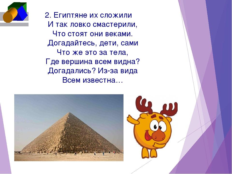2. Египтяне их сложили И так ловко смастерили, Что стоят они веками. Догадайт...