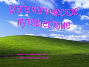 Автор : Белобородова М. С. Асмоловская средняя школа