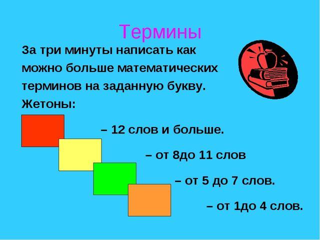 Термины За три минуты написать как можно больше математических терминов на за...