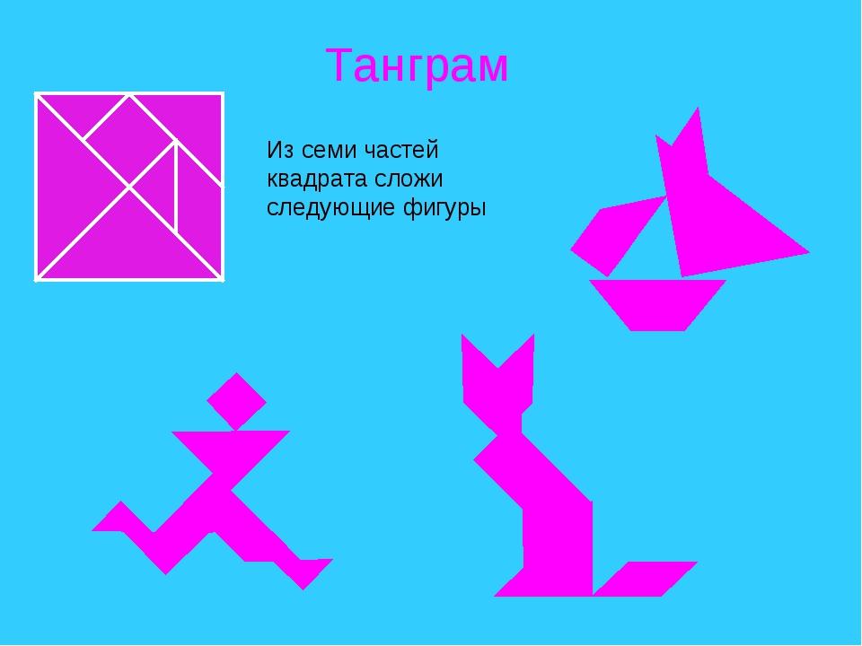 Танграм Из семи частей квадрата сложи следующие фигуры