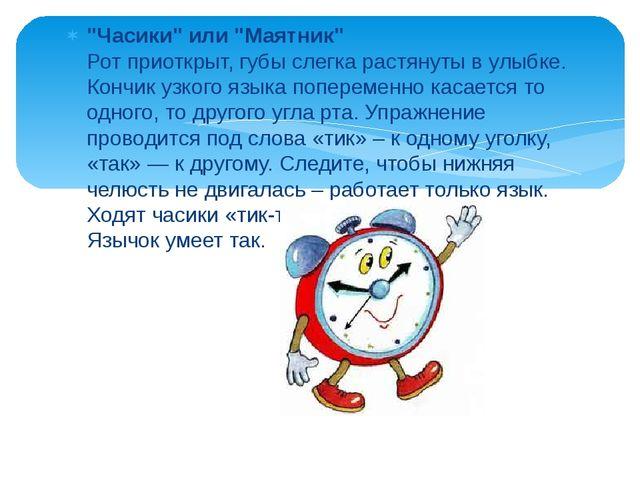 """""""Часики"""" или """"Маятник"""" Рот приоткрыт, губы слегка растянуты в улыбке. Кончик..."""