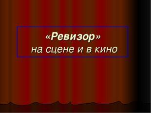 «Ревизор» на сцене и в кино