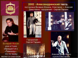 2002 - Александринский театр, постановка Валерия Фокина, Хлестаков— Алексей