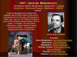 2007 - театр им. Маяковского, постановка Сергея Арцибашева, городничий— Серг