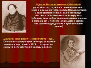 Щепкин Михаил Семенович(1788–1863), русский актер, родился в семье крепостных