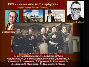 1977 - «Инкогнито из Петербурга» — режиссёр Леонид Гайдай, Актеры: А. Папано