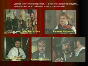 Никита Михалков Евгений Миронов Алексей Жарков Олег Янковский Сюжет никого н