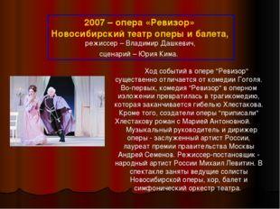 2007 – опера «Ревизор» Новосибирский театр оперы и балета, режиссер – Владим
