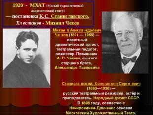 1920 - МХАТ (Малый художественый академический театр) — постановка К.С. Стан