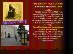 «РЕВИЗОР» Н.В.ГОГОЛЯ в Малом театре в 1949 году. 172 года назад, 6 июня 1836