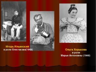 Игорь Ильинский в роли Хлестакова(1949) Ольга Хорькова в роли Марьи Антоновны