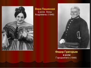 Вера Пашенная в роли Анны Андреевны (1949) Федор Григорьев в роли Городничего