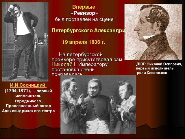 Впервые «Ревизор» был поставлен на сцене Петербургского Александринского теат...