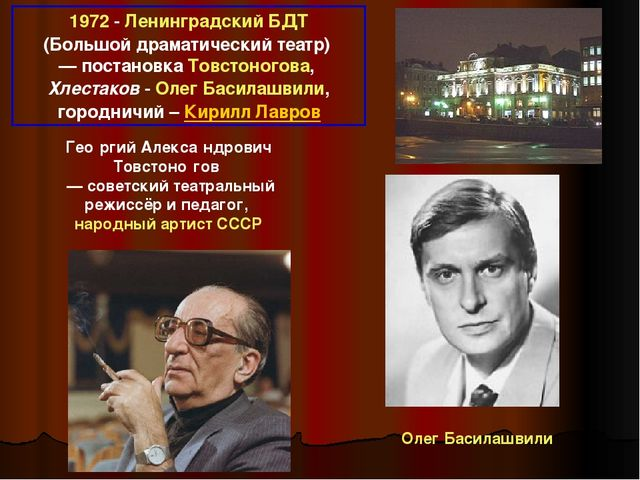 1972 - Ленинградский БДТ (Большой драматический театр) — постановка Товстоно...