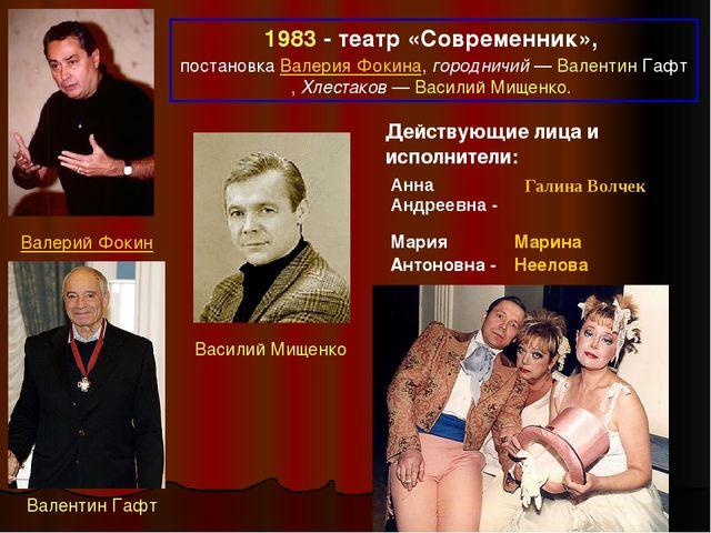 1983 - театр «Современник», постановка Валерия Фокина, городничий— Валентин...
