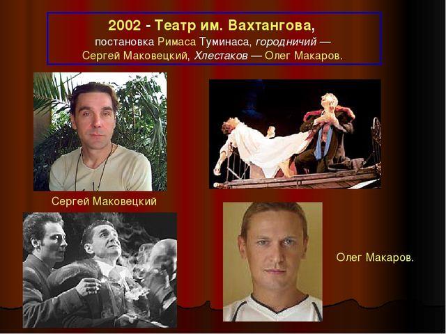 2002 - Театр им. Вахтангова, постановка Римаса Туминаса, городничий— Сергей...