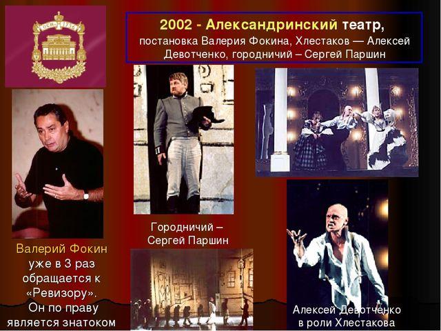 2002 - Александринский театр, постановка Валерия Фокина, Хлестаков— Алексей...