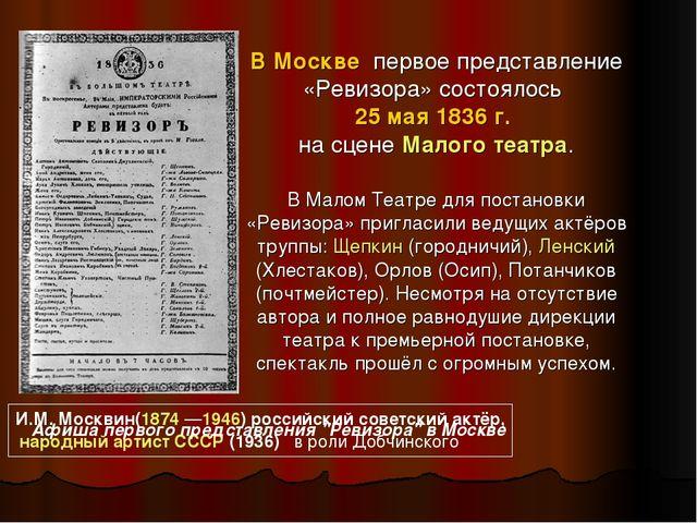 В Москве первое представление «Ревизора» состоялось 25 мая 1836г. на сцене М...