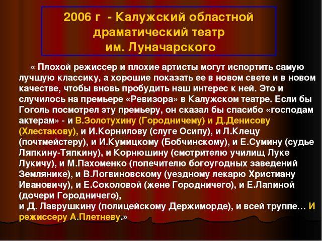 2006 г - Калужский областной драматический театр им. Луначарского « Плох...