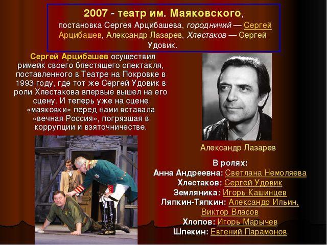 2007 - театр им. Маяковского, постановка Сергея Арцибашева, городничий— Серг...