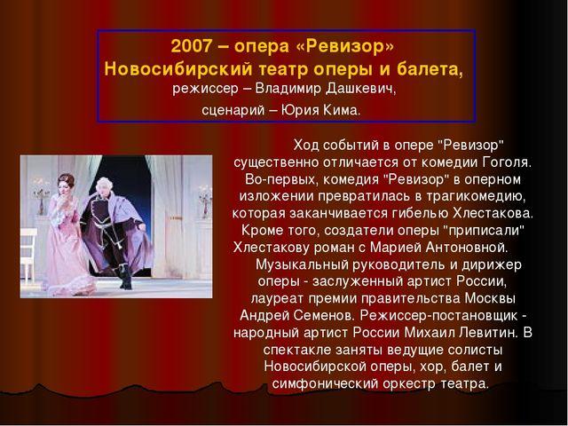 2007 – опера «Ревизор» Новосибирский театр оперы и балета, режиссер – Владим...