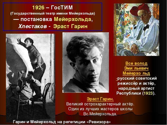 1926 – ГосТИМ (Государственный театр имени Мейерхольда) — постановка Мейерхо...