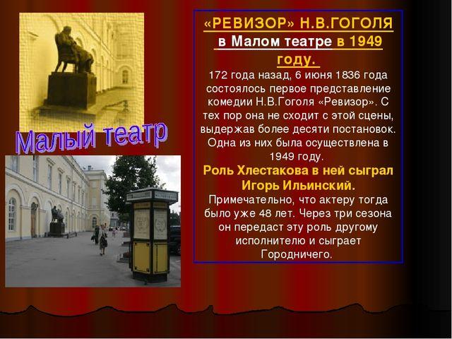 «РЕВИЗОР» Н.В.ГОГОЛЯ в Малом театре в 1949 году. 172 года назад, 6 июня 1836...