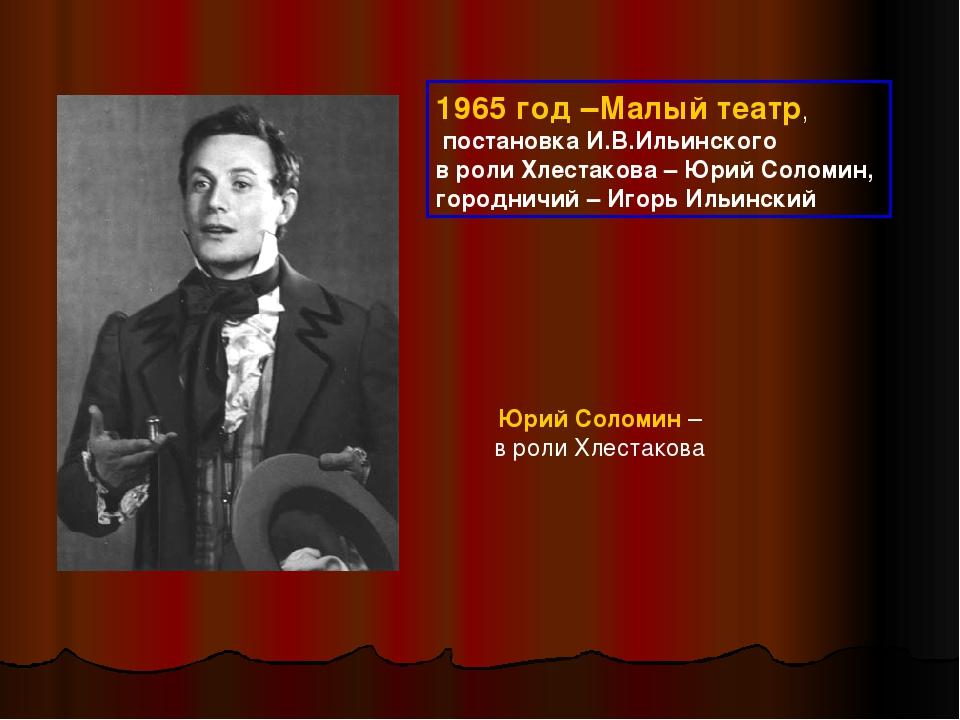 1965 год –Малый театр, постановка И.В.Ильинского в роли Хлестакова – Юрий Сол...
