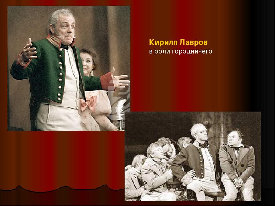Кирилл Лавров в роли городничего