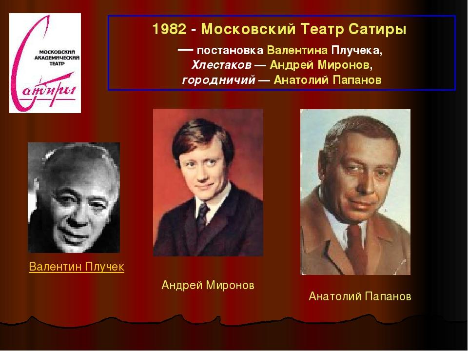 1982 - Московский Театр Сатиры — постановка Валентина Плучека, Хлестаков— А...
