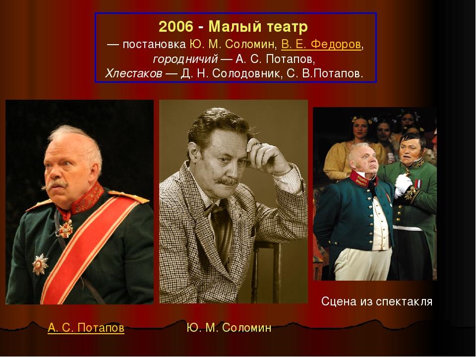 2006 - Малый театр — постановка Ю.М.Соломин, В.Е.Федоров, городничий— А...