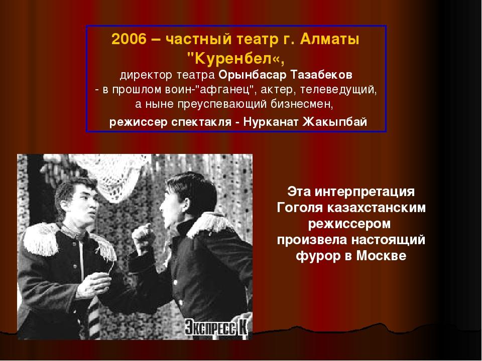 """2006 – частный театр г. Алматы """"Куренбел«, директор театра Орынбасар Тазабеко..."""