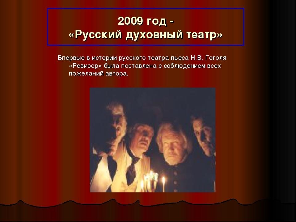 2009 год - «Русский духовный театр» Впервые в истории русского театра пьеса Н...