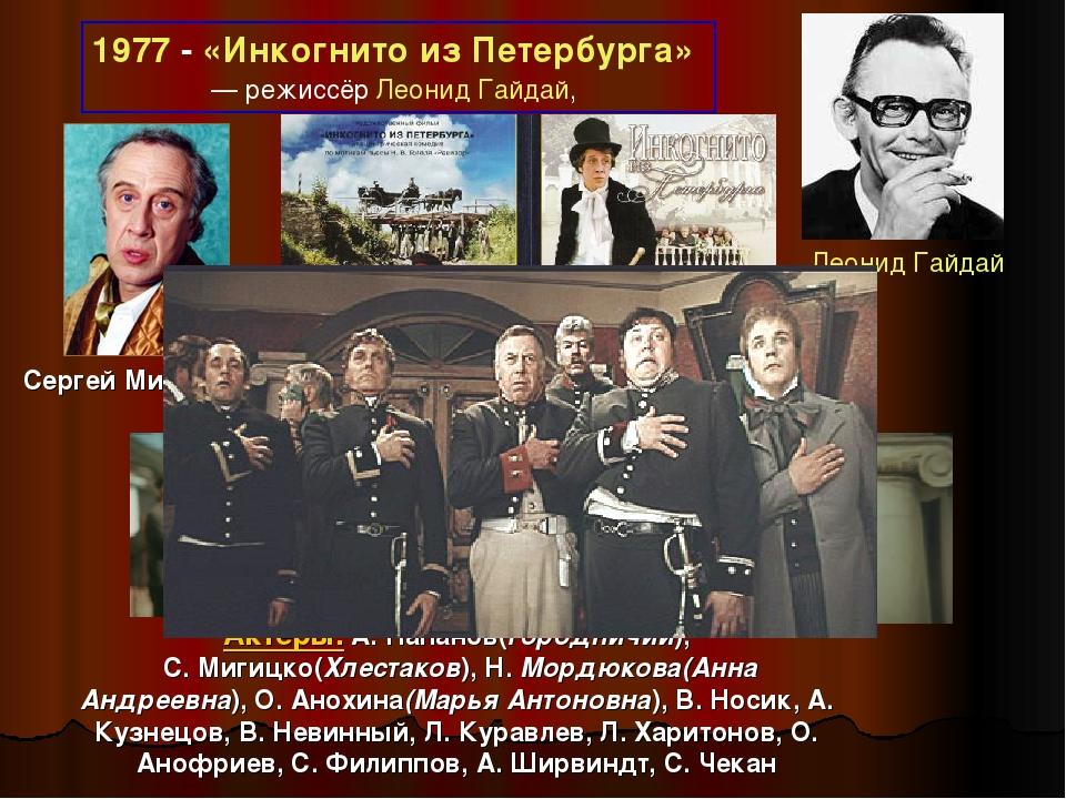 1977 - «Инкогнито из Петербурга» — режиссёр Леонид Гайдай, Актеры: А. Папано...