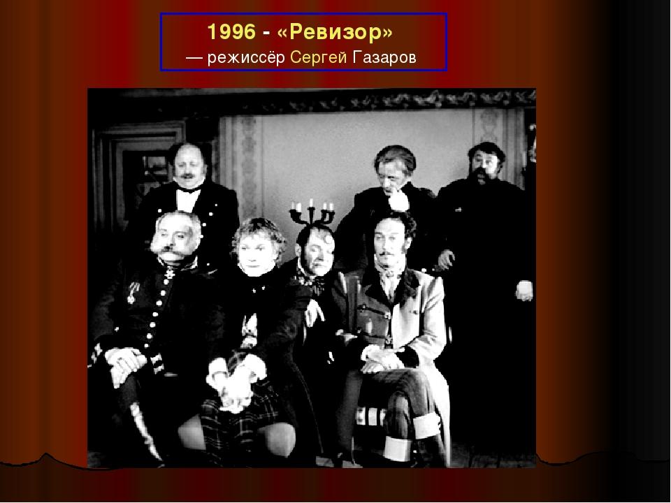 1996 - «Ревизор» — режиссёр Сергей Газаров