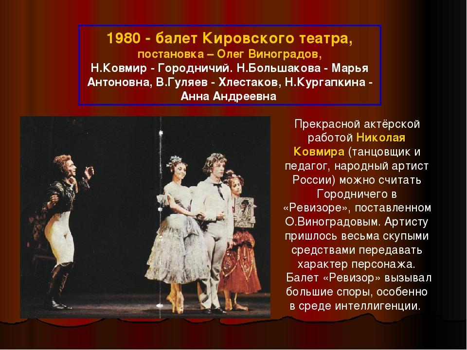 1980 - балет Кировского театра, постановка – Олег Виноградов, Н.Ковмир - Горо...