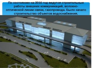 По состоянию на 2016 год ведутся строительные работы внешних коммуникаций, во