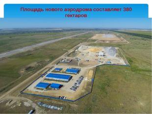 Площадь нового аэродрома составляет 380 гектаров
